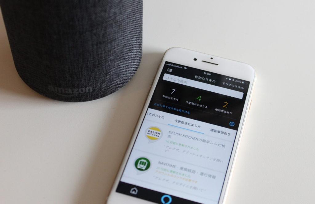 話題のアマゾン エコー3機種を自宅で初体験!【後編:3種類のエコーを使い分け&スキルの追加】