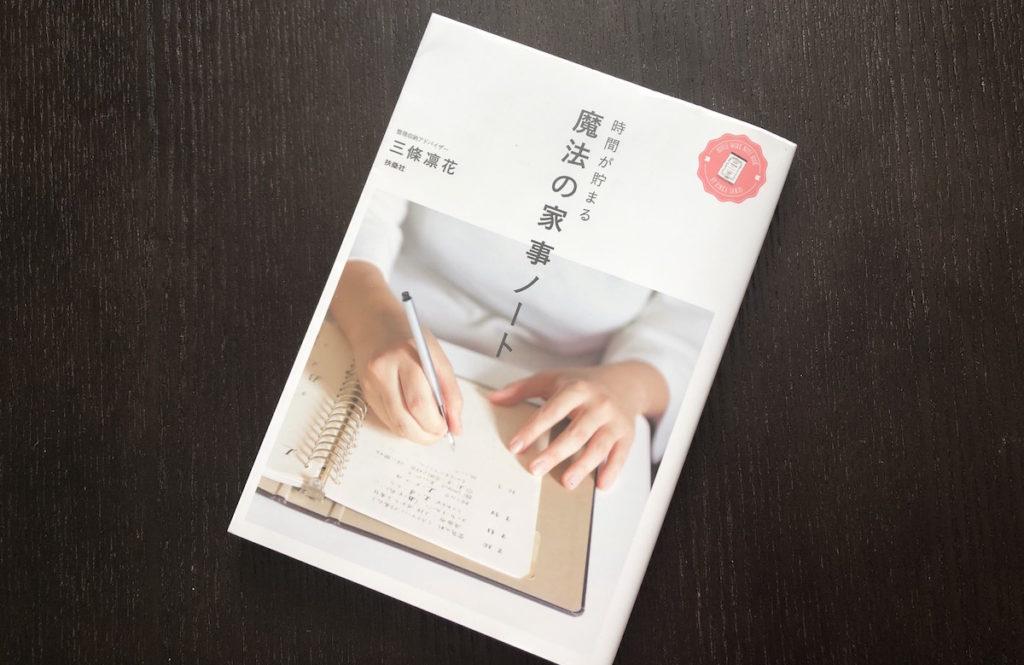 片付けられないズボラ主婦が【家事ノート】で劇的変化!