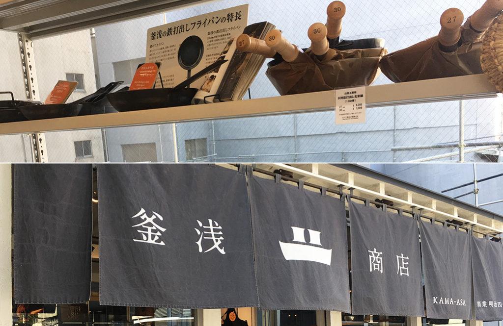 【長く使えるフライパン】合羽橋、老舗料理道具店の結論