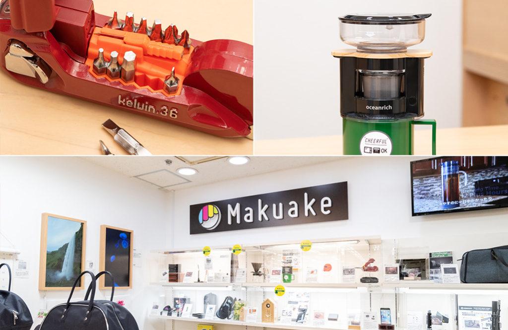丸ごとチェック! 東急ハンズ「Makuake」コーナーの注目製品