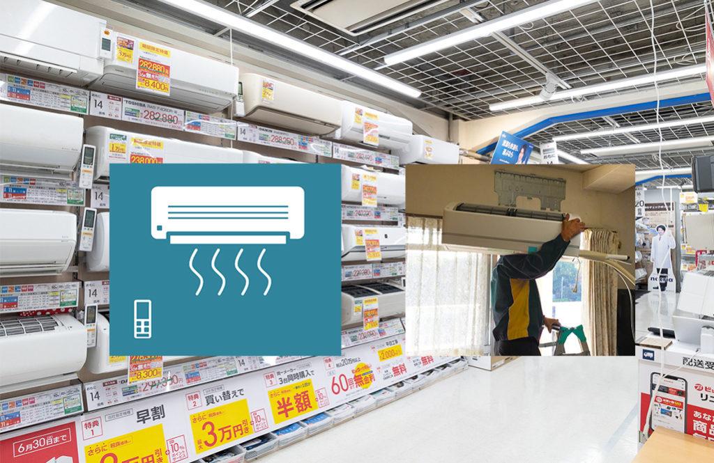 最新はAI&IoT!「エアコン買い替え」で悩むべき、おすすめ候補3機種