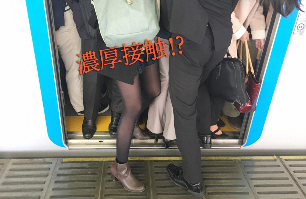 満員電車で「濃厚接触」状態からの感染対策は、携帯用空間除菌に注目!