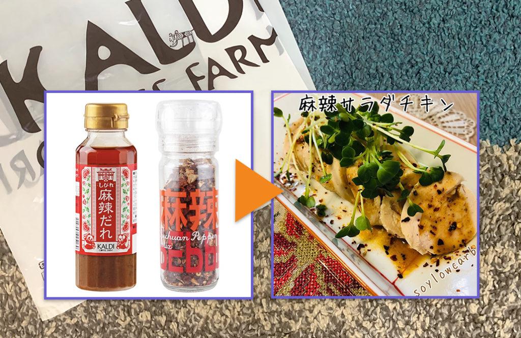 カルディ好き激推しの「おすすめ食材&レシピ」5選