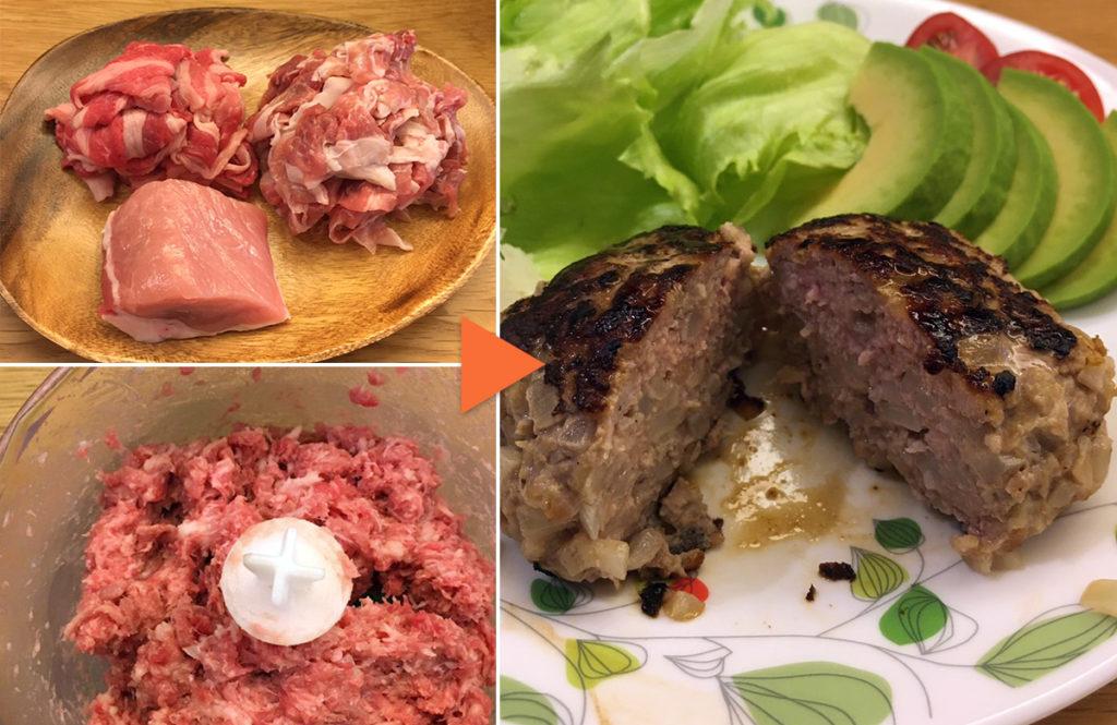 自分でひき肉を作ったら「ハンバーグ」がおいしくなった!