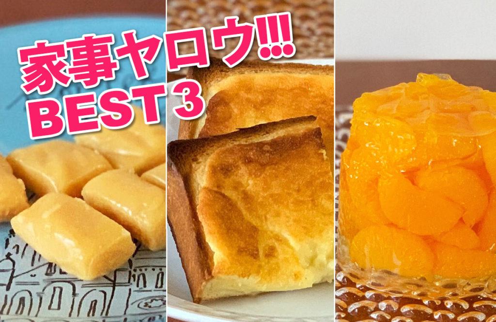 テレ朝「家事ヤロウ!!!」 の絶品スイーツBEST3を作って食べてみた