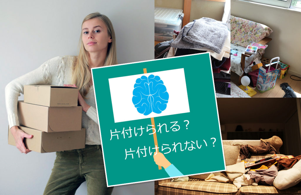 あなたはどっち?「片付けられる脳」と「片付けられない脳」