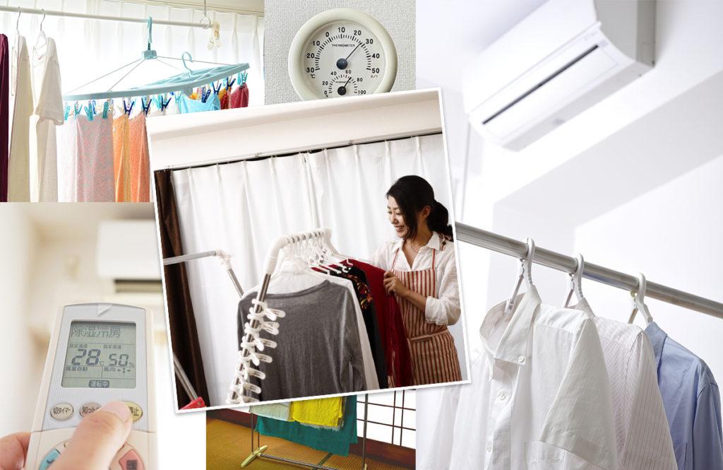 洗濯ハカセのアドバイス「夏の部屋干し」で失敗しがちな3つの理由