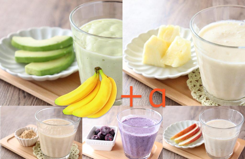 今人気の「バナナジュース」おいしさ&栄養アップのアレンジ5選