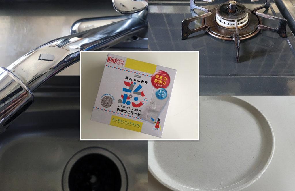 水だけで油・水あか汚れがきれいに落ちる「ゴムポンお掃除シート」が凄かった!