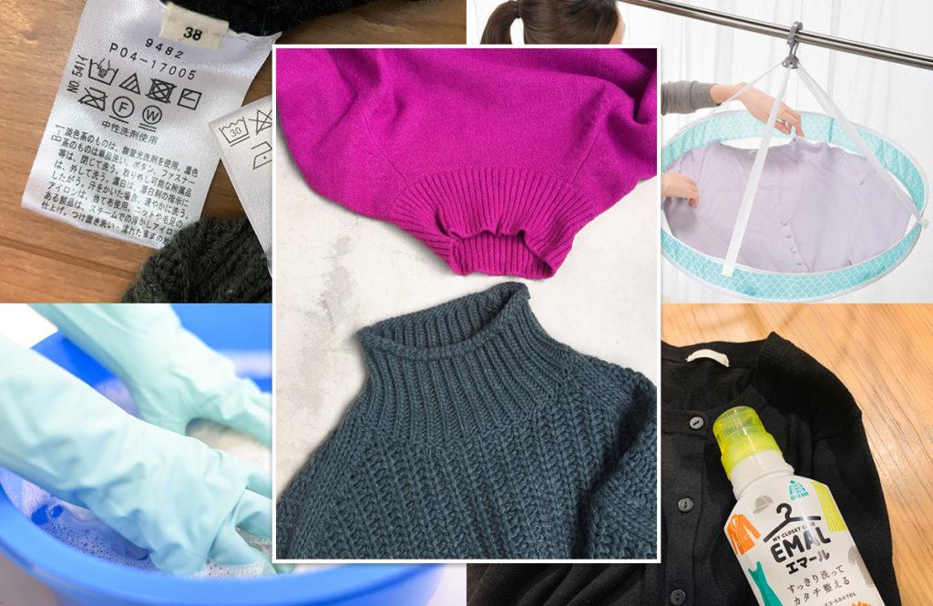 洗濯ハカセに聞いた「ニットやセーターの洗い方」型崩れ防止、縮ませないコツ