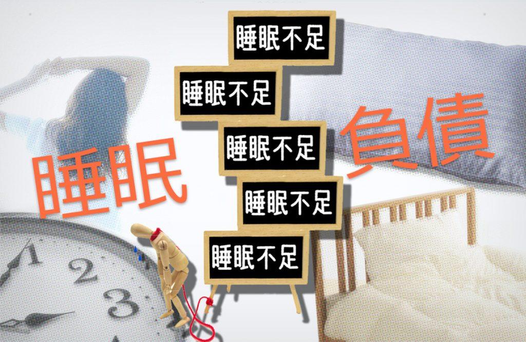 本当に怖い「睡眠負債」今すぐできる返済法は?
