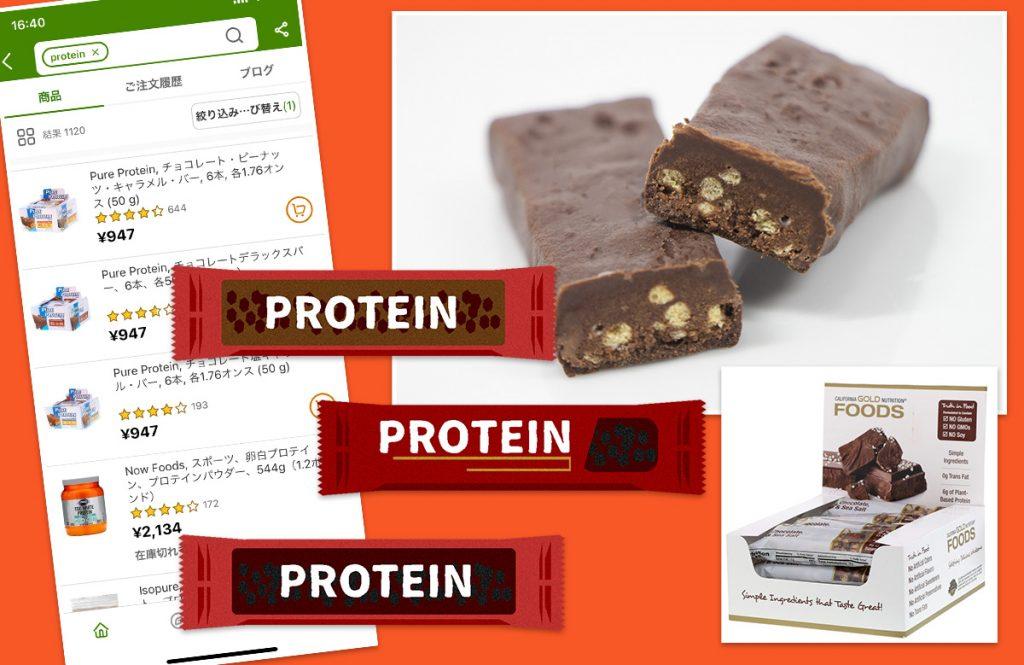 【iHerbのおすすめ】おいしい「プロテインスナック」で手軽にタンパク質補給!
