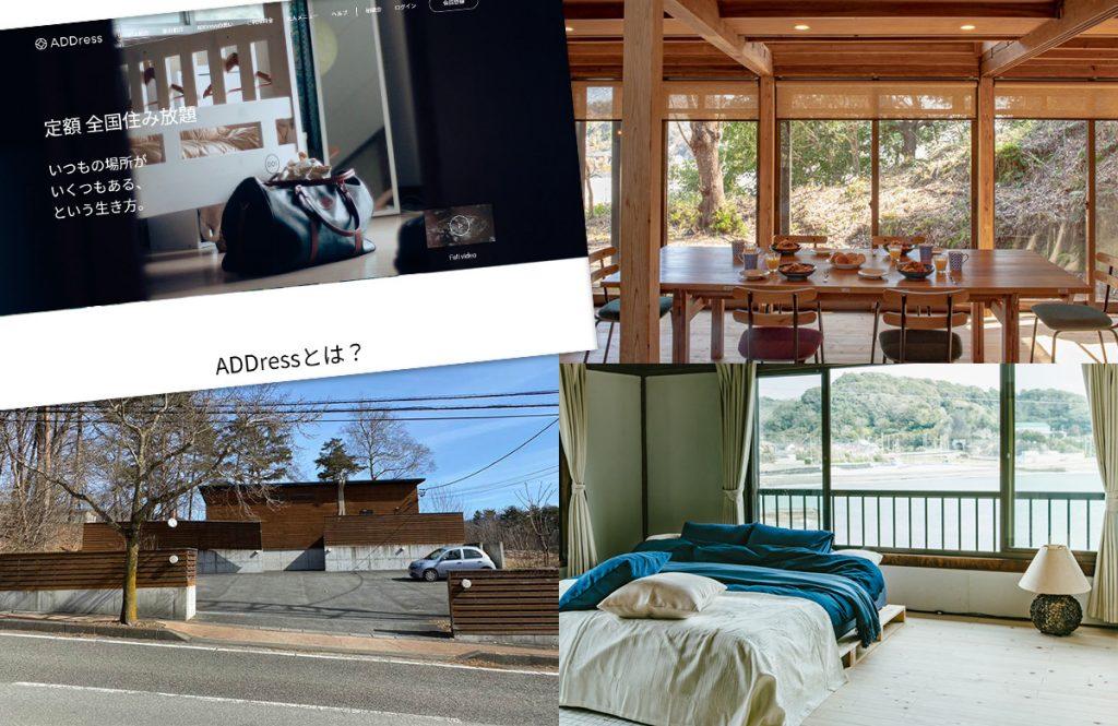 2週間ごとの引っ越しも可能。住み放題のサブスク「ADDress」で暮らし方が変わる⁉
