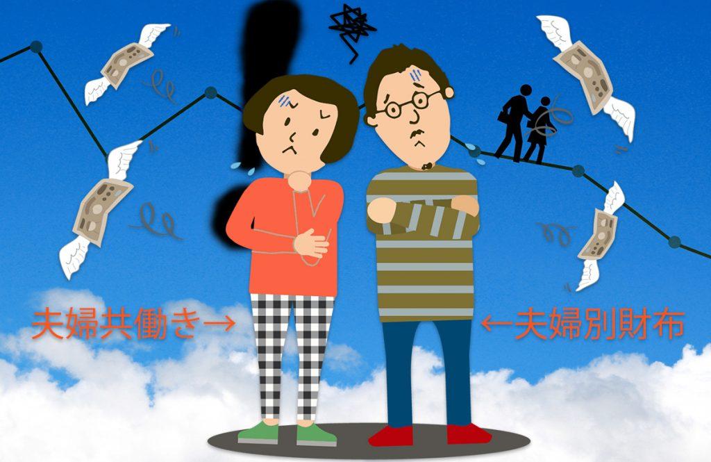 税理士が指摘「夫婦共働き、お互いの給料を正確に知らない」世帯はお金がたまりにくい