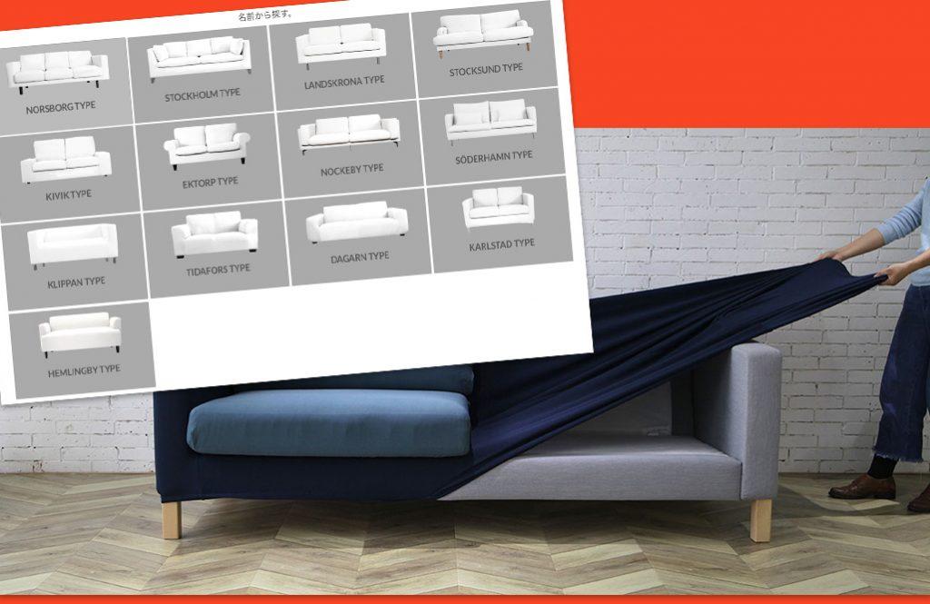 あの定番がお洒落に劇的変身する「IKEAソファの専用カバー」がお見事!