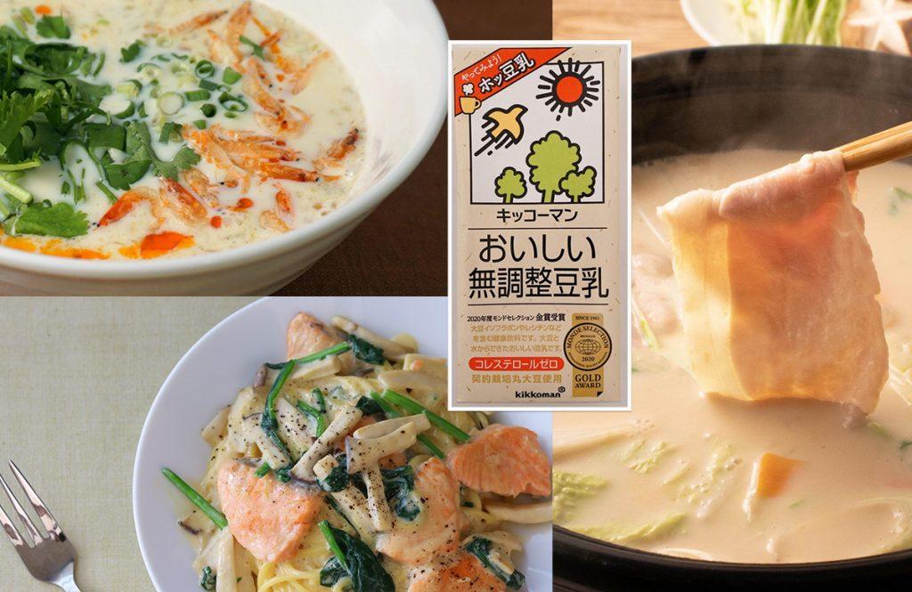 キッコーマンおすすめ「豆乳がおいしく大活躍する絶品レシピ」5選