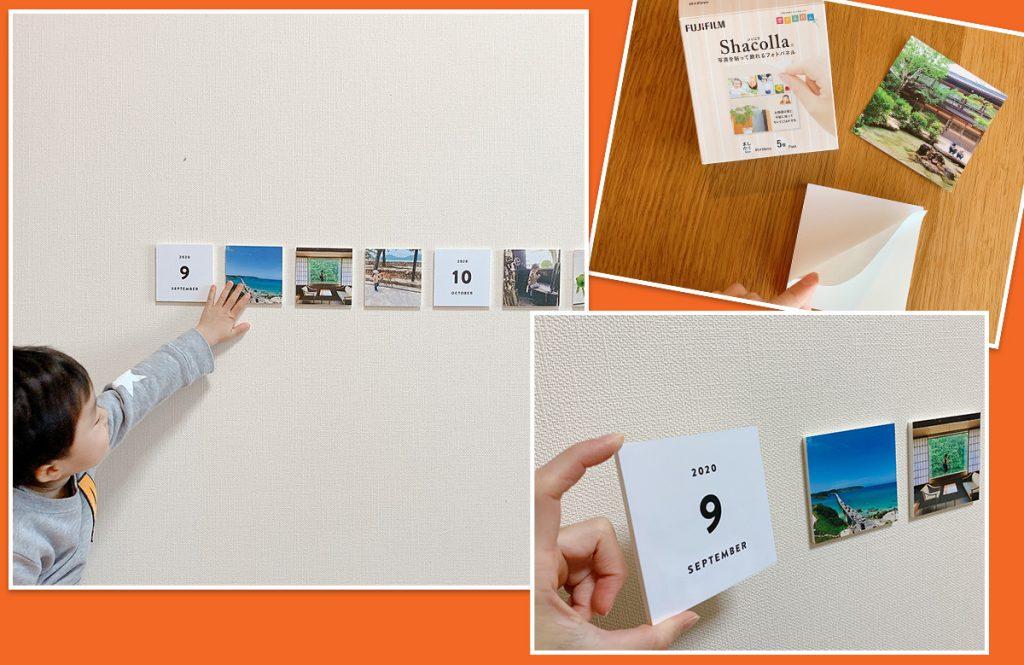 部屋の壁に写真をお洒落に飾れる「シャコラ」が超便利!