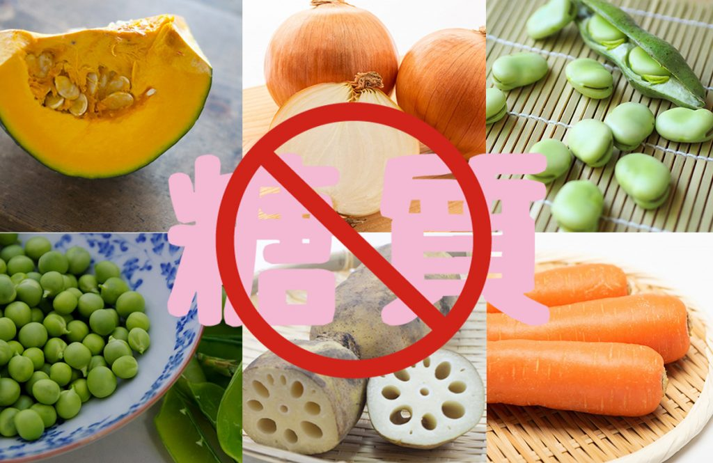 ダイエット中なら注意したい「糖質の多い野菜」10選