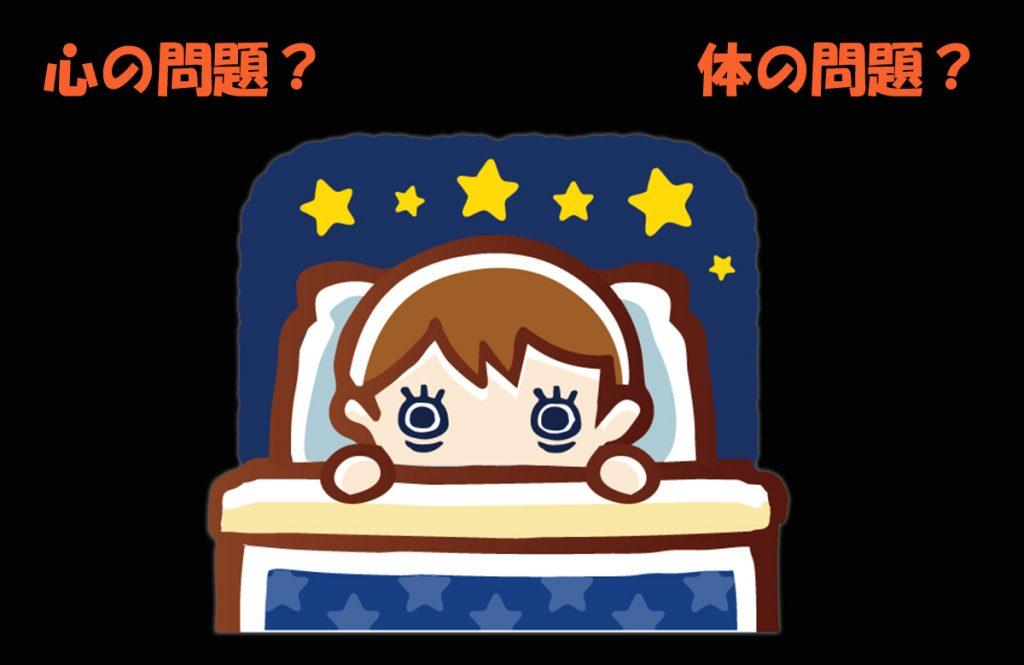 「眠れない」は心の問題?体の問題?