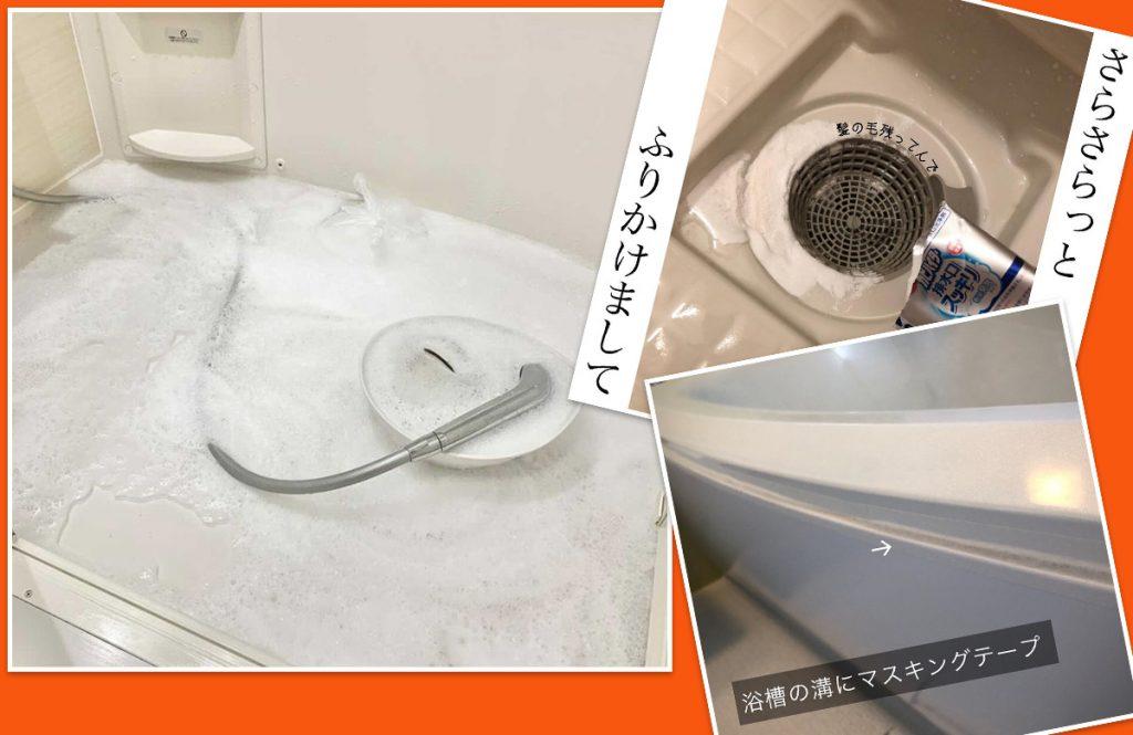 お掃除系インスタグラマー直伝「お風呂掃除」清潔キープのこだわり