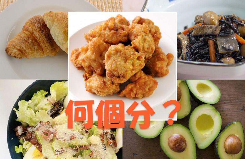 意外と多い⁉あの食べ物の脂質は「から揚げ何個分?」