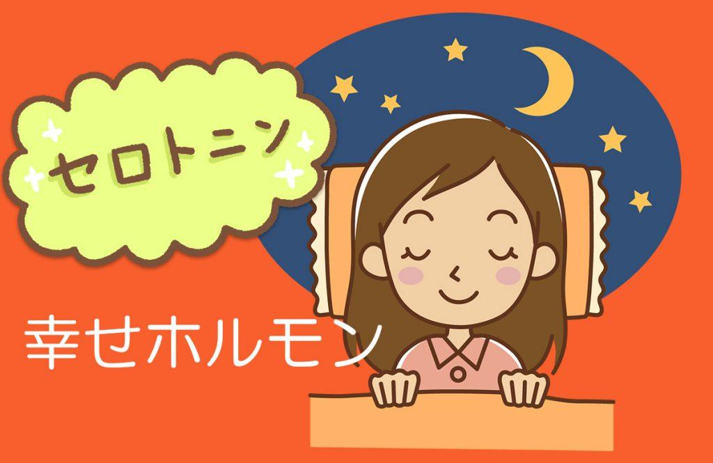 幸せホルモン「セロトニン」を味方にして、良い睡眠を手に入れる