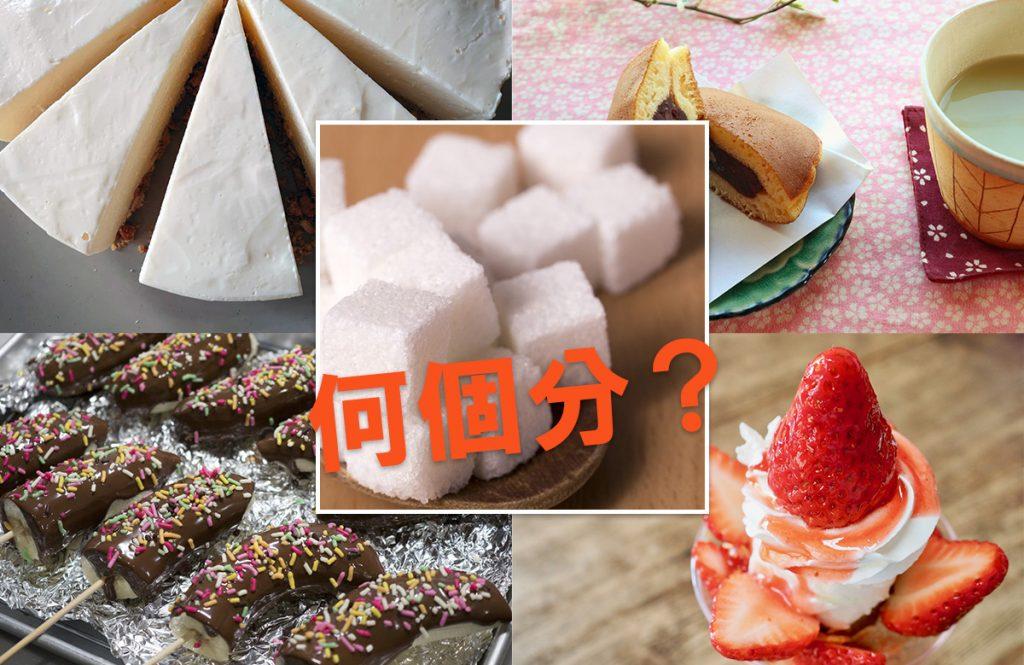 おなじみ12種「スイーツの糖質量」は角砂糖何個分?